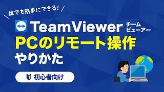 会社のパソコンを無料で自宅から操作できる!TeamViewerの使い方を詳しく解説 screenshot 3
