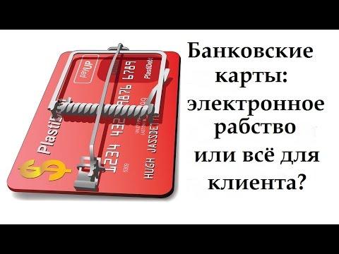 Банковские карты: электронное