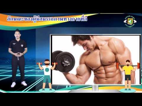 06-ลักษณะของผู้ที่มีสมรรถภาพทางกายที่ดี