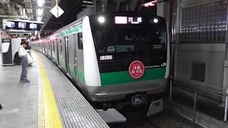 埼京線「川越・さいたま」ヘッドマーク  通勤快速川越行き 大崎発車「小川のせせらぎ」8番線 発車メロディ