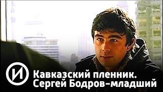 Сергей Бодров-младший | Телеканал