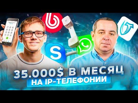Богдан Хомин, VoipTime. IP-телефония с доходом 35 000 $ в месяц | ПРОДУКТИВНЫЙ РОМАН #87