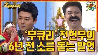 무릎팍도사 : '무큐리' 전현무의 6년 전 소름 돋는 발언!