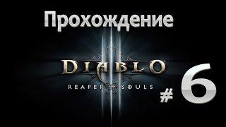 Diablo 3 reaper of souls - Прохождение (часть 6) Город Калдей