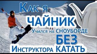 Как я учился кататься БЕЗ инструктора на сноуборде на Красной Поляне