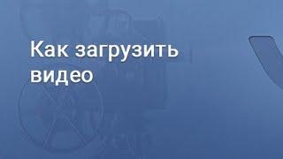 Как загрузить своё Видео в Группу в ВК(Понравилось видео???ставь лайк)))подписывайся на канал,новые видео каждый день)))) ---------------------------- Все вопросы..., 2015-07-10T20:04:23.000Z)