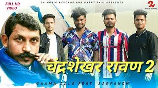 Chandrasekhar Ravan 2 | Gaama Aala Feat. Sarpanch | New Haryanvi Song 2021 | 24 Music Records