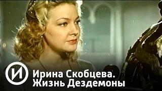 Ирина Скобцева  Жизнь Дездемоны | Телеканал  История