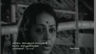 Unni Aarariro- Avalude Raavukal