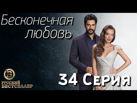 Бесконечная Любовь (Kara Sevda) 34 Серия. Дубляж HD1080