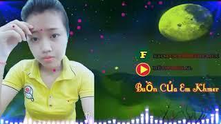 Buồn Của Em Khmer Version Nhạc Khmer Buồn Bê Official  👉👫