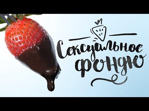 Как делать шоколадное фондю