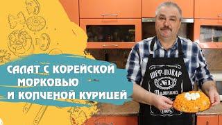 Салат с копченой курицей и корейской морковкой   Готовим с Олегом Михалевичем