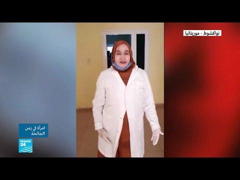امرأة في زمن الجائحة - الموريتانية فاطمة إبراهيم: تجربة طبيبة مع كورونا من نواكشوط  - نشر قبل 21 ساعة