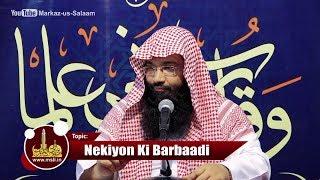 Urdu bayaan ┇ nekiyon ki barbaadi ┇ by shaikh dr. abdul muqeet madani