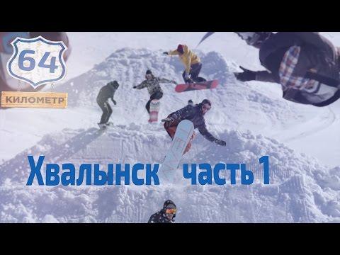 64 километр. Выпуск 10. Хвалынск (часть 1)