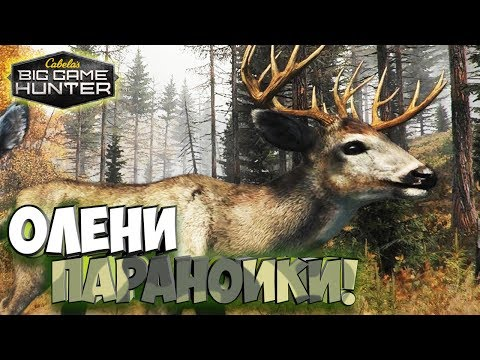 Зашугал всех Оленей! - Cabela's Big Game Hunter: Pro Hunts #8