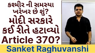 What is Article 370, 35A and KASHMIR dispute? Explained by Sanket Raghuvanshi JJ Tutorials, Rajkot