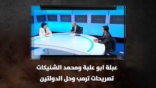 عبلة ابو علبة و خالد الشنيكات - تصريحات ترمب وحل الدولتين