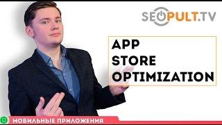 Как сделать ASO для мобильного приложения? Иконка, скриншоты, описание, отзывы.