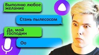 ЯНДЕКС АЛИСА ГОТОВА НА ВСЕ