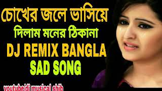 Choker Jale vashiye Dilam Moner thikana Dj Remix Sad Song চোখের জলে ভাসিয়ে দিলাম মনের ঠিকানা 2018