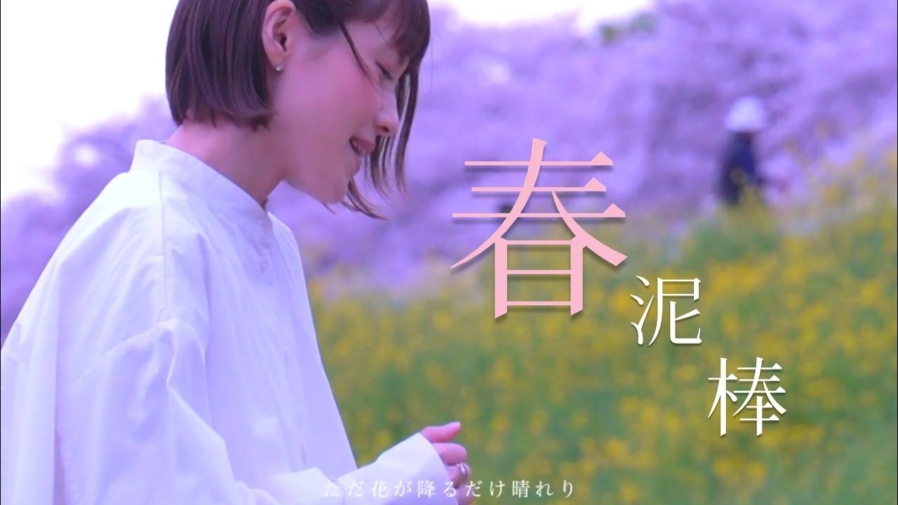 春泥棒 -ヨルシカ(Cover MV)