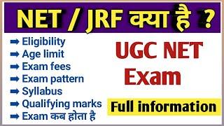 NET / JRF kya hota hai full information in Hindi | UGC NET EXAM full details | NET syllabus |