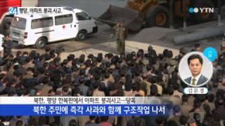 평양 23층 아파트 붕괴…수백 명 인명피해 / YTN