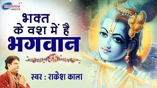 Rakesh Barte Video Download