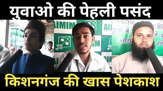 Lok Sabha elections 2019: Bihar's Kishanganj    कौन है युवाओ की पेहली पसंद.?