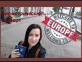 Биометрический паспорт Украина, особенности получения в другой стране(РФ)