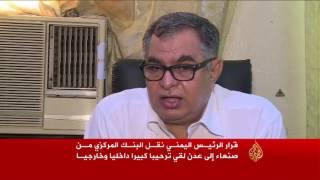 ترحيب واسع بنقل البنك المركزي إلى عدن