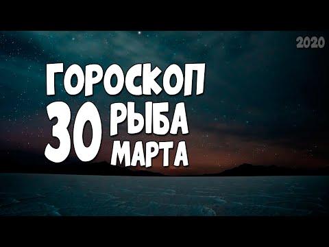 Гороскоп на сегодня и завтра 30 марта Рыба 2020 год | 30.03.2020