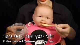 한국어ASMR 아기 이유식 도구들! 이유식기, 조리도구…