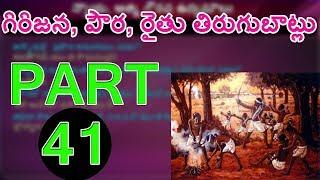 గిరిజన తిరుగుబాట్లు1 - ( Modern Indian History  Part 41) - Learn In Telugu | Axon Education