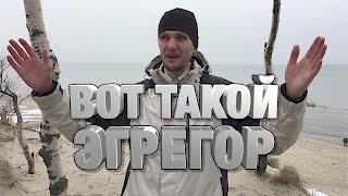 ЭГРЕГОР В ГЛОТКУ, ИЛИ КИЛЬКА В СЕКТЕ