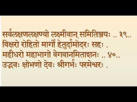 Vishnu sahasranama.wmv