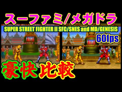 スーパーストリートファイターII スーパーファミコン/メガドライブ 比較
