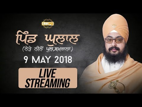 LIVE STREAMING | Ghulal (Samrala) | Day 3 | 9 May 2018 | Dhadrianwale