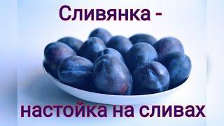Сливянка - простой рецепт
