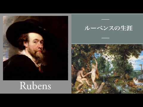 前編ルーベンスの生涯〜ルーベンス展記念〜片手で美術鑑賞