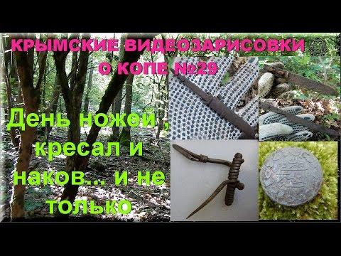 Крымсие видеозарисовки о копе №29 День ножей, кресал и наков и не только...