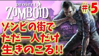 【シーズン3】 ゾンビの街でただ1人だけ生き残るゲーム #5【プロジェクトゾンボイド】