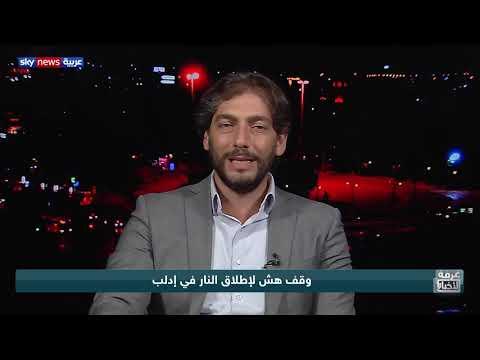 وقف هش لإطلاق النار في إدلب  - نشر قبل 9 ساعة