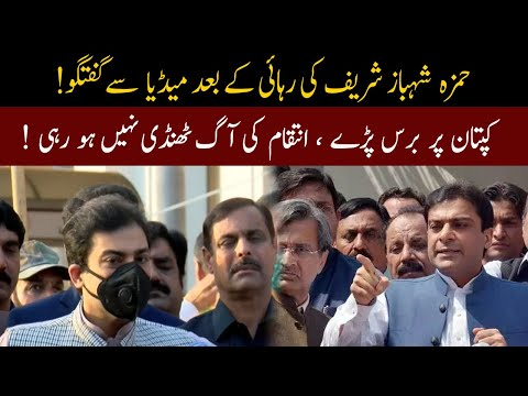 Hamza Shahbaz Sharif media talk after bail