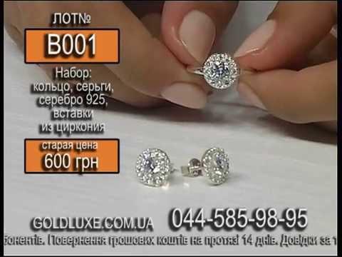 Купить ювелирные изделия из серебра и золота в интернет