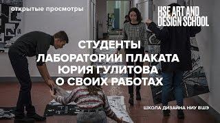 видео Дизайн плакатов
