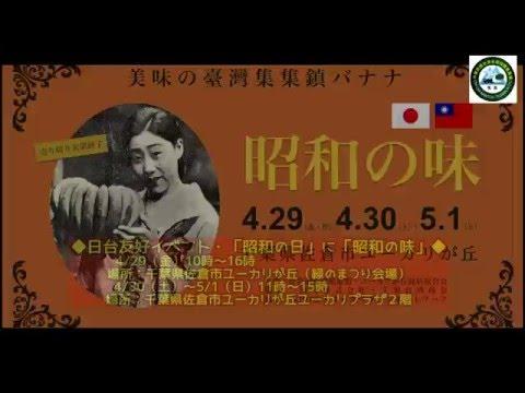 日台友好イベント『懐かしい台湾バナナで国際交流!』を2016年4月29日(金・祝)~5月1日(日)に開催