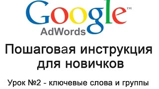 Настройка Google AdWords. Уро…